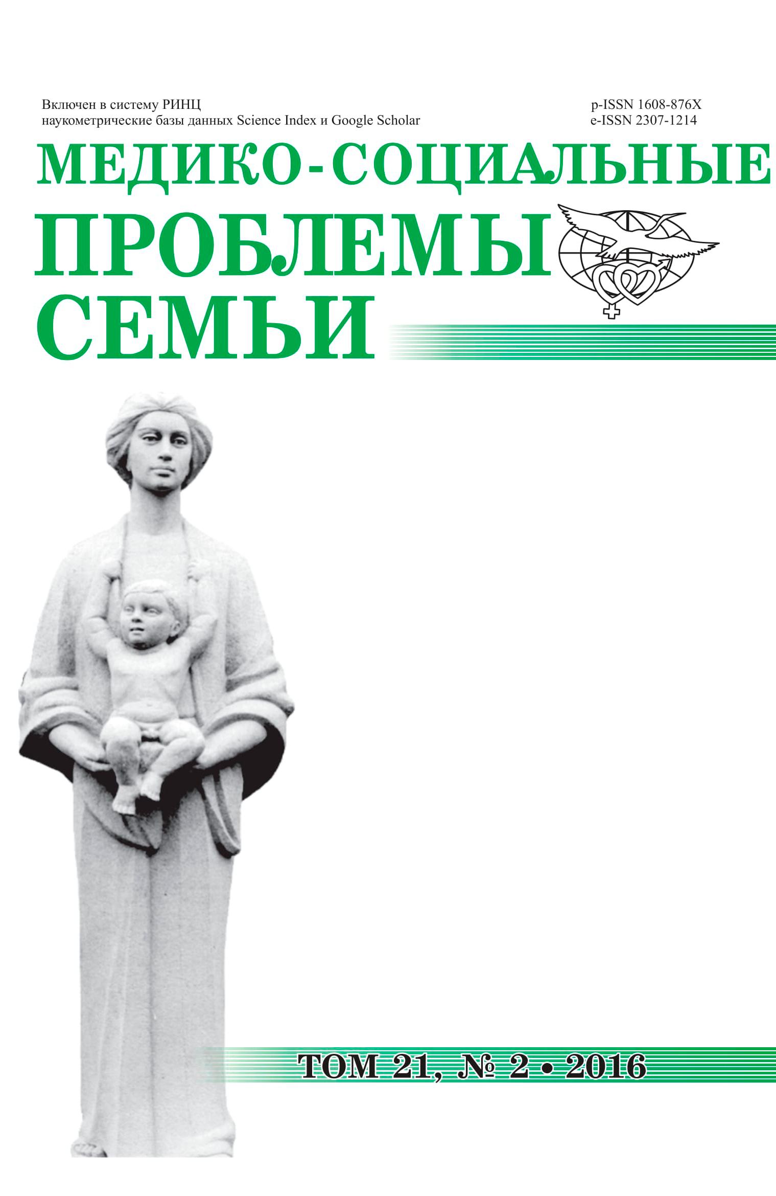 акушерство и ктнекология журнал